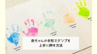 赤ちゃんの手形スタンプを上手に押す方法
